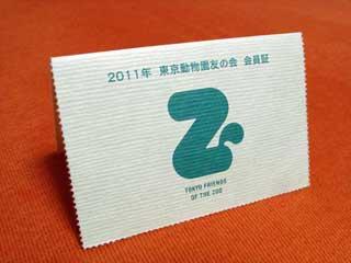 東京動物園友の会 2011年 会員証