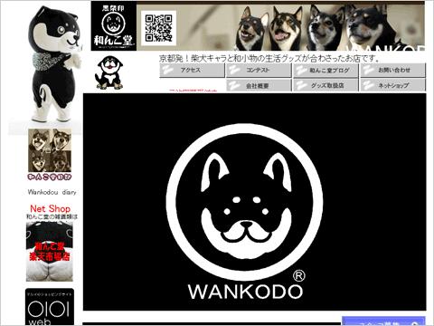http://www.wankodo.com/top.html
