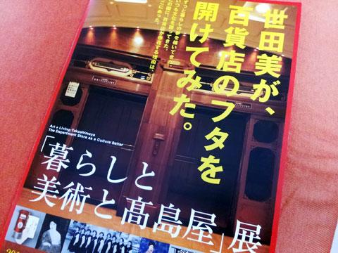 20130615_takashimayaten