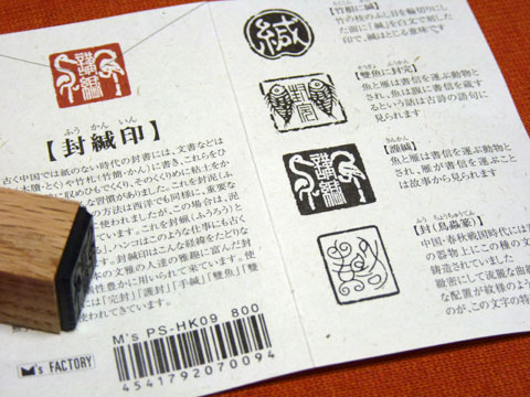 20130630_fukanin