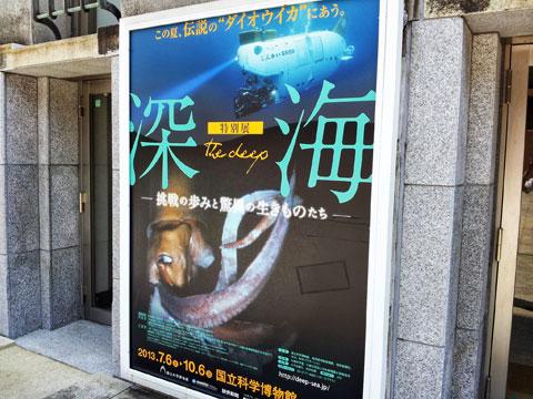 国立科学博物館の特別展「深海」