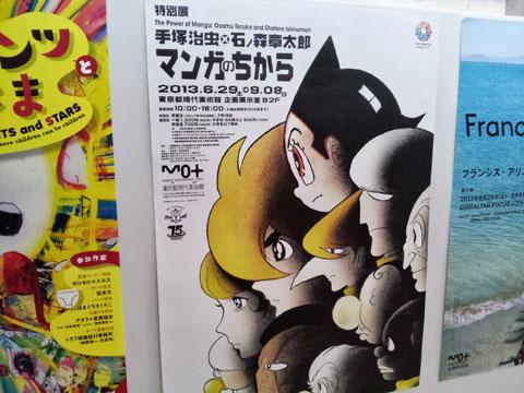 20130728_manga_01
