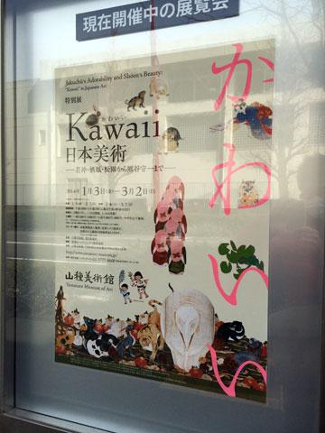 20140220_kawaii