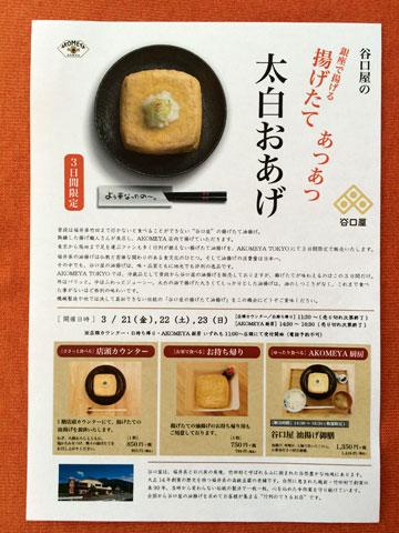 201403_yoshidaya02