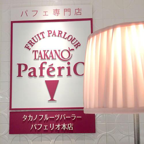 20160110_takano_02