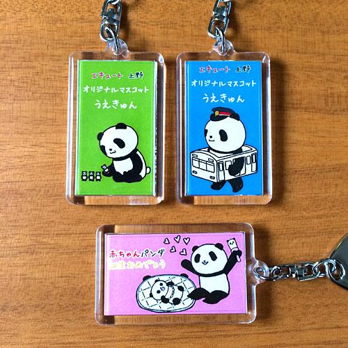 赤ちゃんパンダ誕生記念の「うえきゅん」キーホルダー