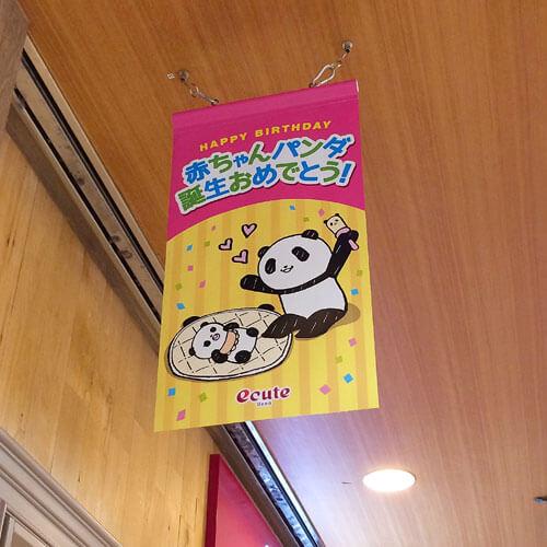 駅ナカ「エキュート」にある、上野動物園の赤ちゃんパンダ誕生記念の垂れ幕
