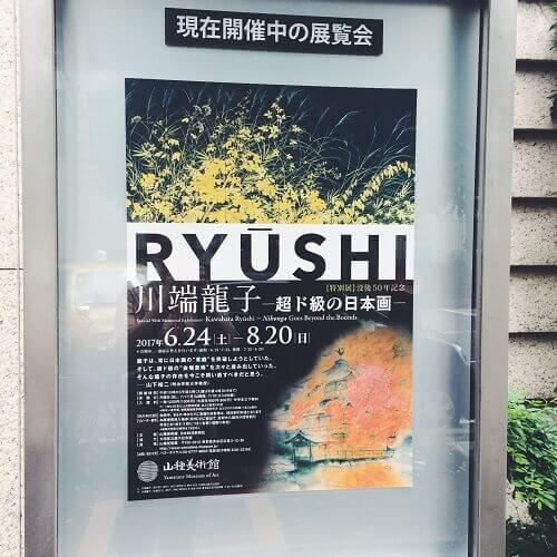 特別展 没後50年記念 川端龍子 ―超ド級の日本画―